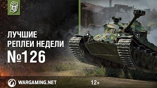 Лучшие Реплеи Недели #126 [World of Tanks](, 2018-01-12T14:00:02.000Z)