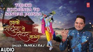 तुझको सोचूँगा तो सँवर जाऊँगा I Tujhko Sochunga To Sanwar Jaunga I New Latest Full Audio Song