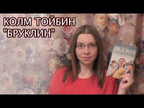 колм тойбин бруклин на русском fb2