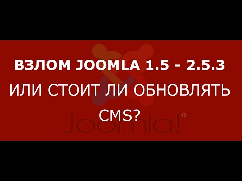 Взлом Joomla или стоит ли обновлять CMS