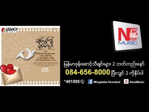 ေမာင့္ကိုခ်စ္တယ္-Maung Ko Chit Tal