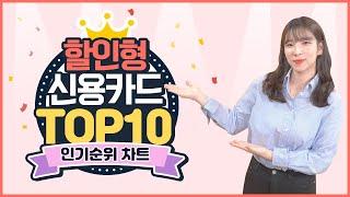 할인형 신용카드 TOP10