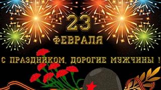 Видео поздравление мужчинам с 23 Февраля - Днём защитника Отечества