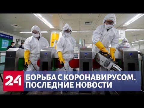 Коронавирус в Москве и мире, судьба зараженных пассажиров рейса Москва-Пекин. Последние новости - Видео онлайн