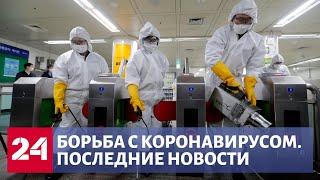 Коронавирус в Москве и мире, судьба зараженных пассажиров рейса Москва-Пекин. Последние новости