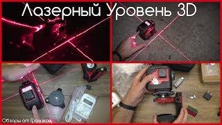 💥 Самовыравнивающийся Лазерный Уровень FUKUDA из 12 Линий с AliExpress + Тест