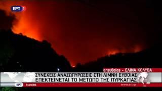 Επεκτείνεται το μέτωπο της πυρκαγιάς στην Εύβοια – Συνεχείς αναζωπυρώσεις