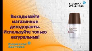 Чем опасны магазинные дезодоранты Используйте только натуральные Сибирское здоровье Shorts