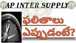ap inter supply results 2019|ap intermediate supplementary results 2019