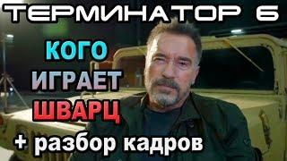 Терминатор 6 кого играет Шварц и разбор кадров [ОБЪЕКТ] The terminator 6