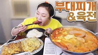 '땅스부대찌개' 부대찌개와 육전 먹방! 20210517…