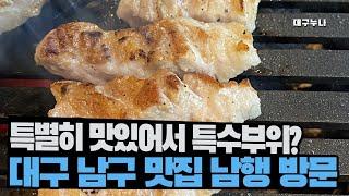 대구 남구 맛집 남행 대구 돼지고기 특수부위 맛집