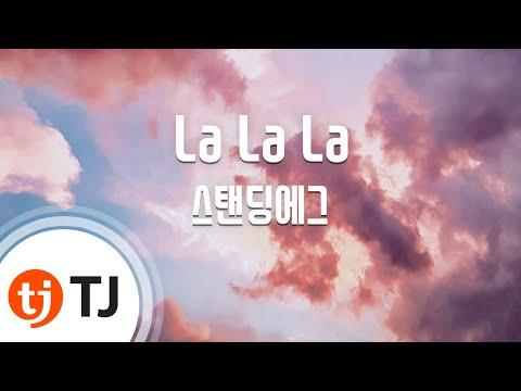[TJ노래방] La La La - 스탠딩에그(Standing Egg) / TJ Karaoke