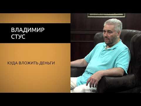 видео: Владимир Стус. Куда вложить деньги?