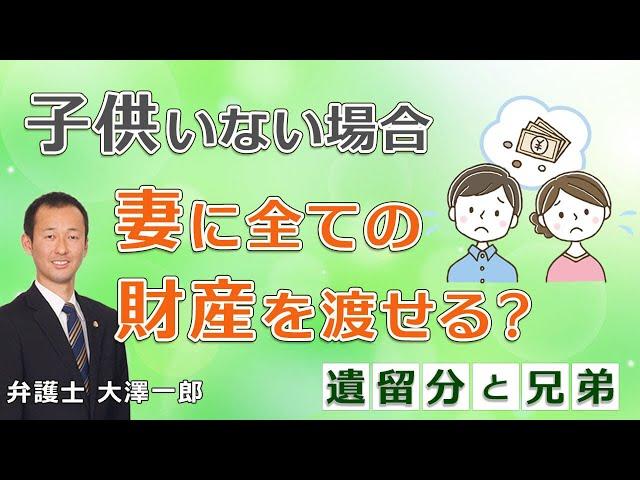 遺留分と兄弟について(解説:大澤一郎 弁護士)
