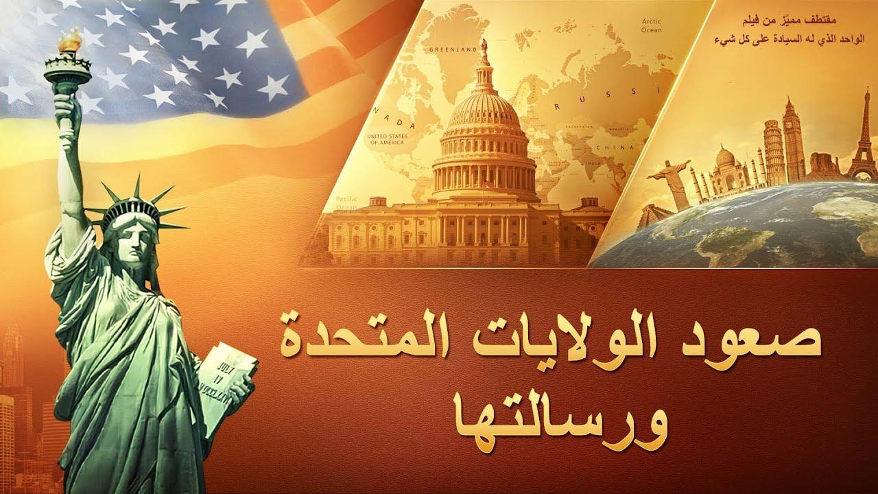 """مقطع من وثائقي مسيحي من """"الواحد الذي له السيادة على كل شيء"""": صعود الولايات المتحدة ورسالتها"""