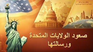 الوثائقي المسيحي - صعود الولايات المتحدة ورسالتها - مدبلج إلى العربية