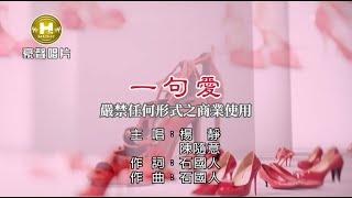 楊 靜vs陳隨意-一句愛【KTV導唱字幕】1080p thumbnail