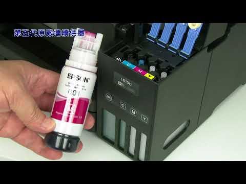 Epson連續供墨印表機操作秘笈: 第五代L系列墨水安裝篇