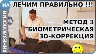 Лечение. Метод 3. Биометрическая 3D коррекция. Кинезиология. Обучение