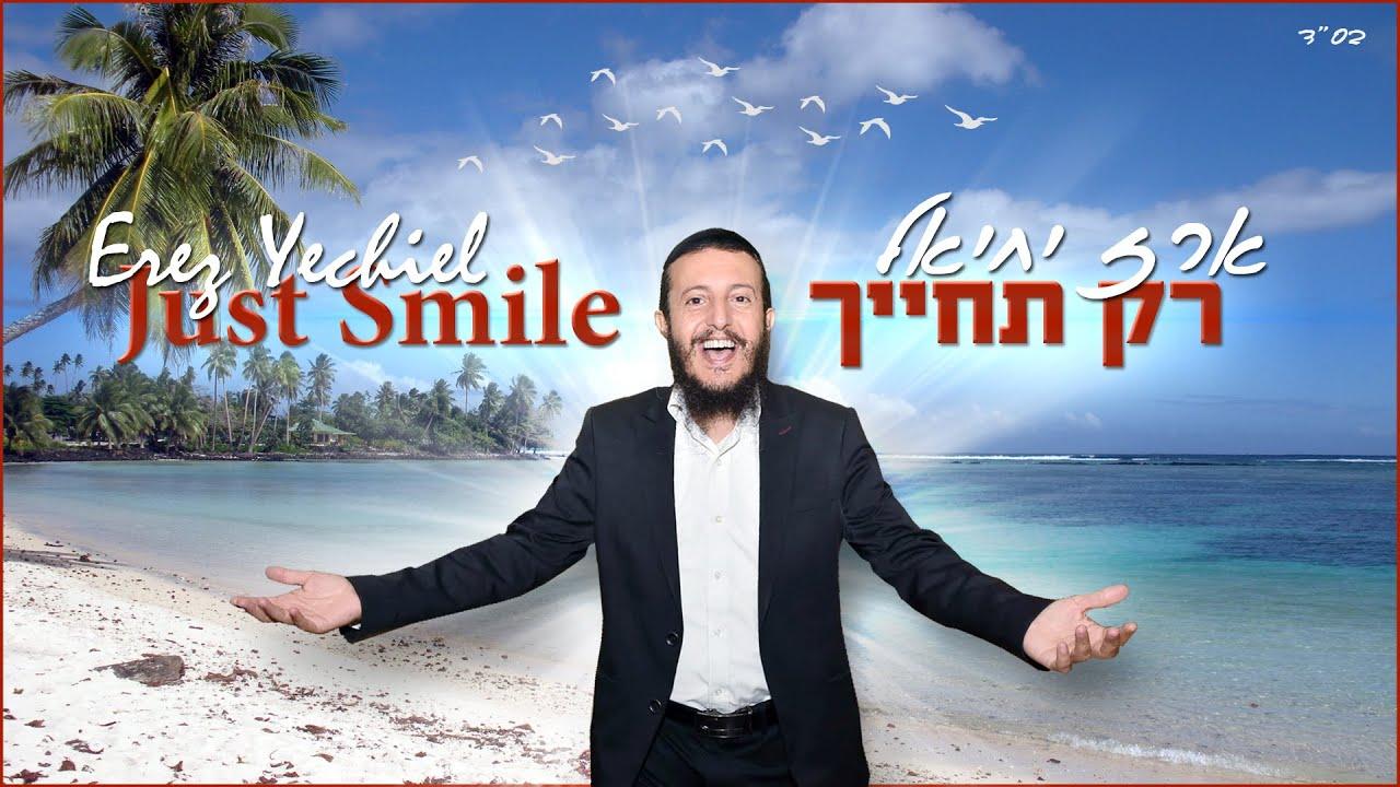 ארז יחיאל - רק תחייך | Erez Yechiel - Just Smile