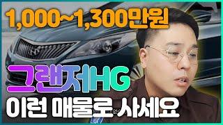 [차집아저씨]그랜저hg 240 중고차시세 (feat.1…