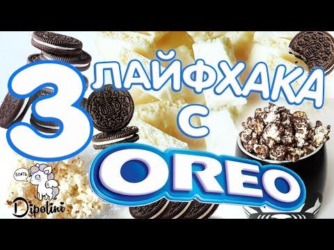 3 Лайфхака с Орео   Super Easy Oreo Recipe