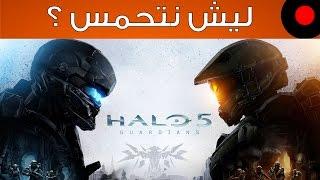 #ليش_نتحمس: Halo 5: Guardians
