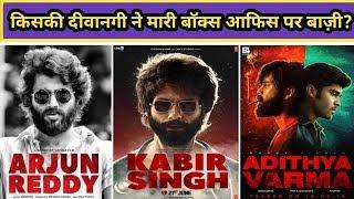 Arjun Reddy Vs Kabir Singh Vs Adithya Varma Movies Budget,Boxoffice Collections And Verdict
