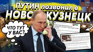 Звоним голосом президента  в администрацию Новокузнецка