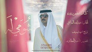 شومي له - غناء / المجموعة - كلمات / عايض بن غيده - ألحان / عبدالله المناعي