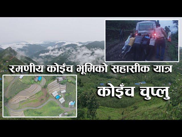 रमणीय काेइँच भूमिकाे सहासीक यात्र । ( Sunuwar Village ) Koinch Chuplu Episode 105