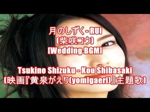 Tsuki no shizuku traduo kou shibasaki letrass editar stopboris Gallery