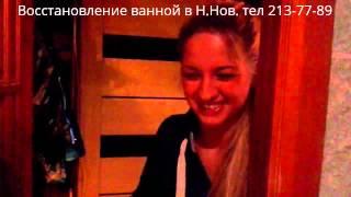 Девушки в Нижнем Новгороде сделали реставрацию ванны.