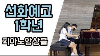 2021 1 선화예고 피아노앙상블 1학년