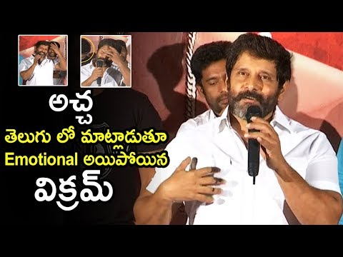 Tamil Actor Vikram Emotional Telugu Speech | Saamy Trailer Launch | Life Andhra Tv