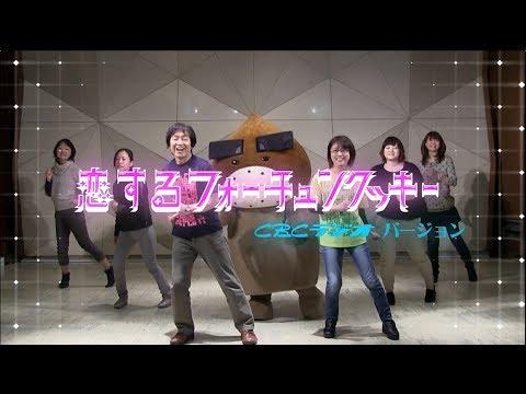 恋するフォーチュンクッキー CBCラジオ パーソナリティ Ver. / AKB48[公式]