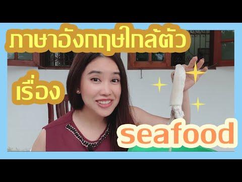 ฝึกพูดภาษาอังกฤษใกล้ตัว เกี่ยวกับเรื่องอาหารทะเล (Seafood)