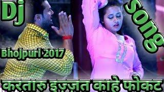 करतारु इज़्ज़त काहे फोकट ।। (khesharilal yadav) Bhojpuri JBL dj remix song 2017