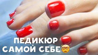 первый ПЕДИКЮР НА МОЕМ КАНАЛЕ обработка пальчиков красный педикюр комбинированный педикюр