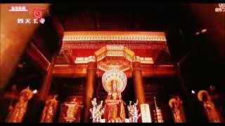 聖徳太子の寺 大阪 四天王寺 http://www.taiwa-tuhan.com/