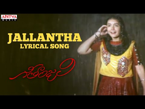 Geethanjali Full Songs With Lyrics - Jallantha Song - Nagarjuna, Girija, Ilayaraja