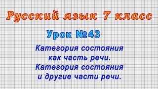 Русский язык 7 класс (Урок№43 - Категория состояния как часть речи. Катег. сост. и др.части речи.)