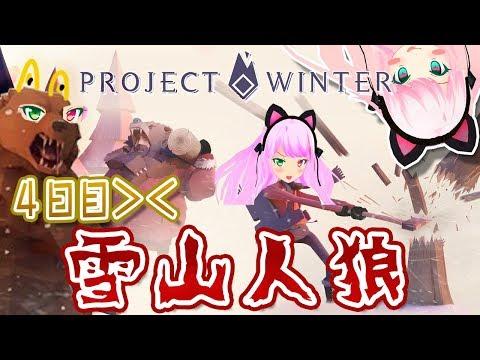 【Project Winter】ドジっ子アピールがすぎる雪山人狼ネコが基本を覚える!4日目【雪山人狼】 2019-07-20