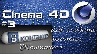 Cinema 4D #3 Как создать логотип ВКонтакте