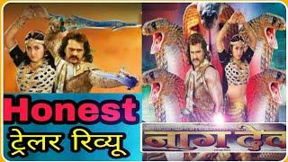 Nagdev Bhojpuri movie Honest trailer review(भोजपुरी फिल्म नागदेव ईमानदार ट्रेलर समीक्षा)MAHUA Bhojpu