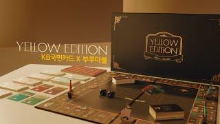 [Yellow Edition] 세상에 없던 플라스틱 업사이클링 프로젝트 - KB국민카드X부루마불 screenshot 2