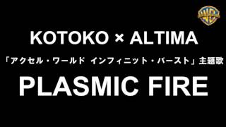 KOTOKO × ALTIMA「PLASMIC FIRE」(「アクセル・ワールド インフィニット・バースト」主題歌)音源試聴