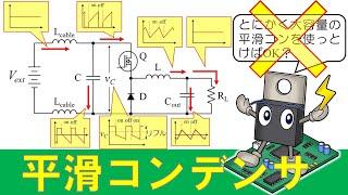 【パワエレ】平滑コンデンサ Smoothing Capacitor