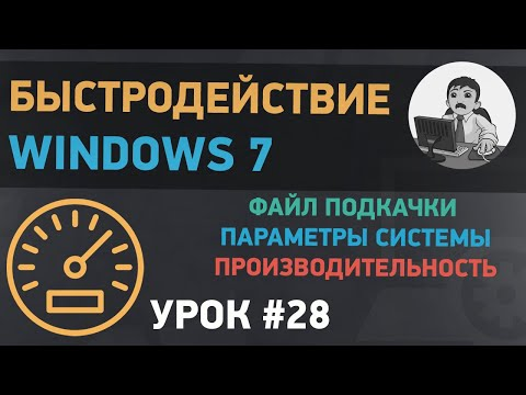 Урок #28. Быстродействие Windows. Настройка файла подкачки
